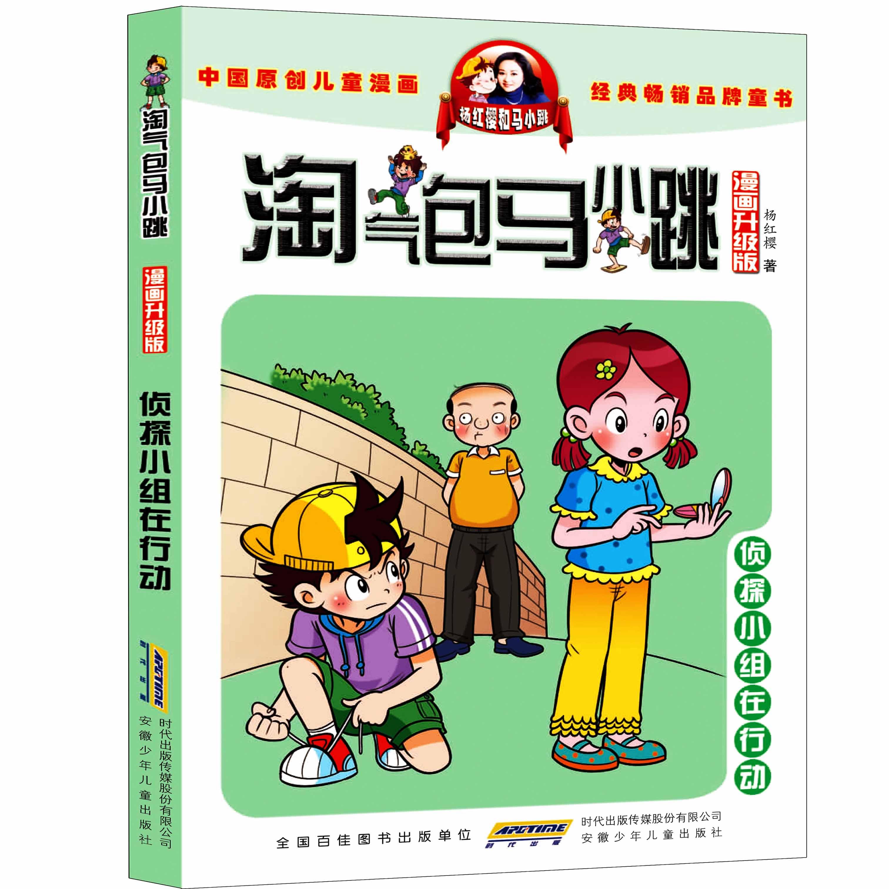 侦探小组在行动 淘气包马小跳 漫画升级版 侦探小组在行动 彩图不注音版 杨红樱童话 6-12岁中国儿童文学卡通连环画图书籍