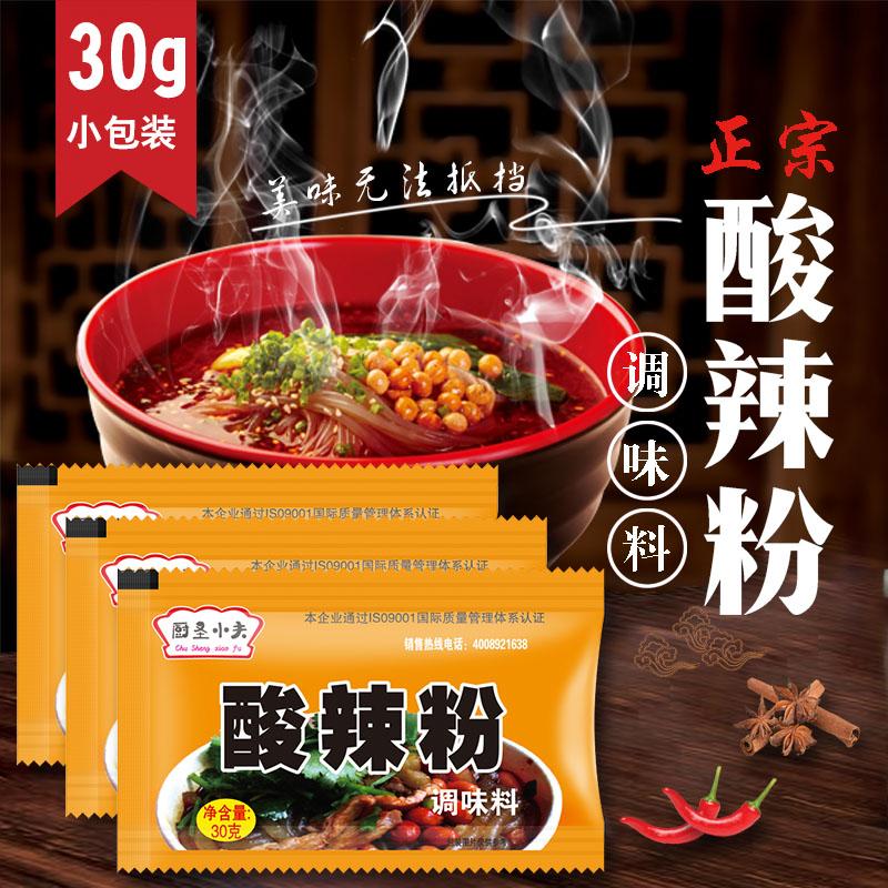 正宗酸辣粉调味料30g*10小包装酱重庆麻辣小面调料砂锅米线调料