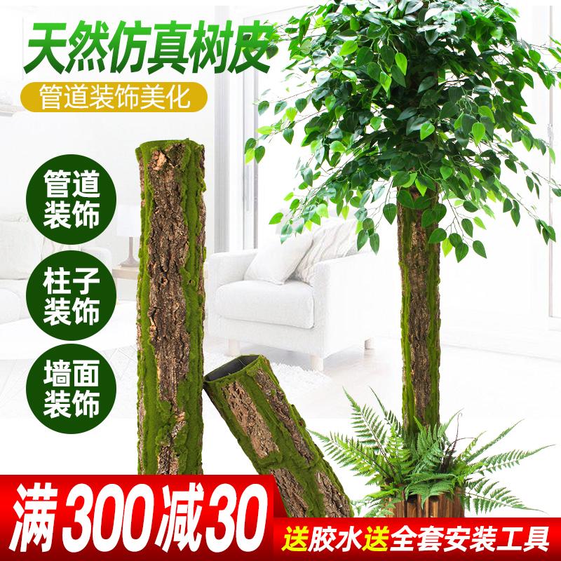 仿真树皮绿植物花藤条叶子包下水管道装饰包柱子室内阳台美化遮挡