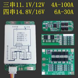 3串12V 4串16V 6安25A100A三元锂电4串磷酸铁锂电池组保护板任选