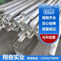 铝合金圆棒6061t6铝棒国标7075实心铝棒零切大小尺寸2a12型材