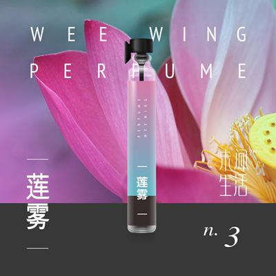未闻原创『莲雾』莲花 荷叶 雾气氤氲 水生调冷香 中性天然淡香水