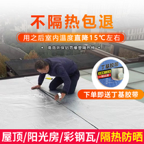 隔熱板耐高溫隔熱棉陽光房頂棚屋頂防曬膜防火樓頂保溫棉隔熱材料