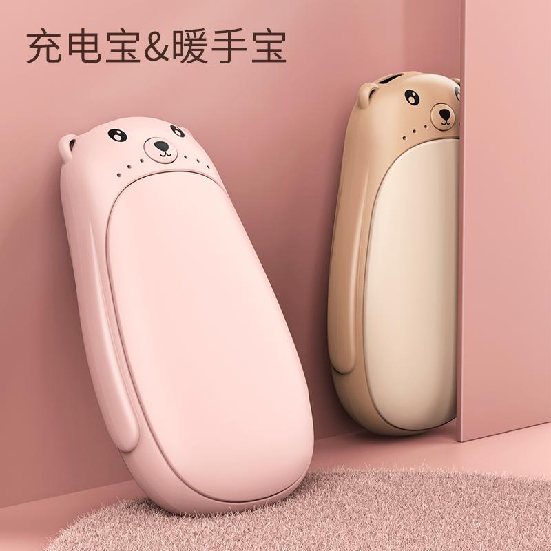 充电宝两用充电式可爱便携蛋电暖宝