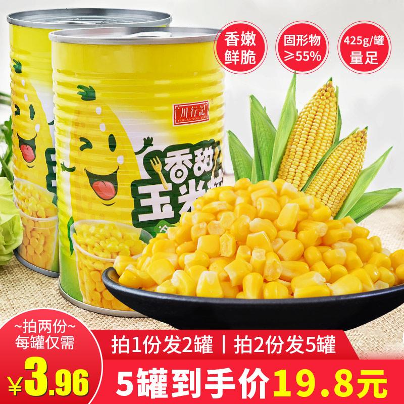 川行记香甜玉米粒罐头2罐装黄金松仁新鲜小烙速冻鲜甜嫩水果即食