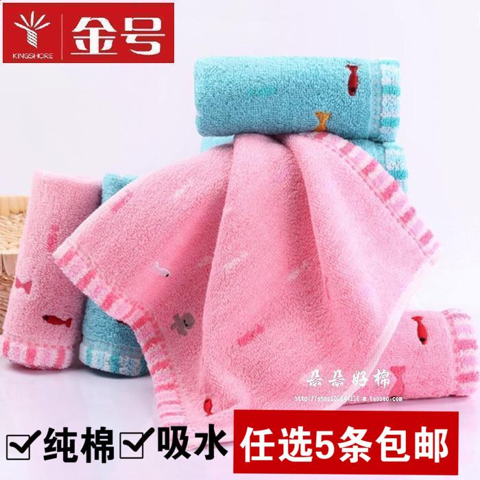 5条包邮金号纯棉方巾小毛巾25*25全棉儿童柔软吸水宝宝手帕口水巾
