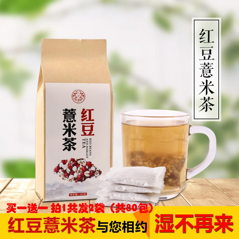 买1送1红豆薏米茶赤小豆大麦茶玫瑰袋泡茶去湿茶花茶茶包祛湿茶叶28.90元包邮
