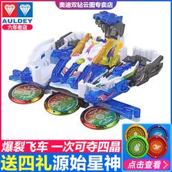 爆裂飞车原始星神暴力飞车2炼狱源始星神3御星神变形儿童玩具正版