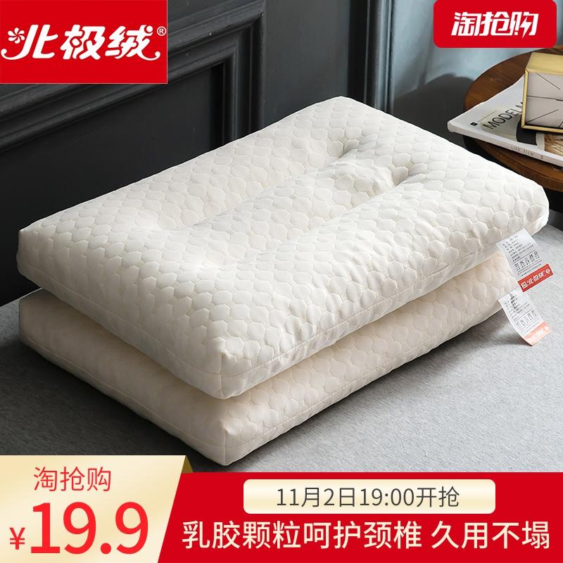 北极绒泰国乳胶枕头学生护颈椎记忆枕芯家用单双人家用枕一对拍二