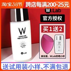 wlab防晒霜乳液隔离W.lab保湿清爽防紫外线spf50+女面部二合一