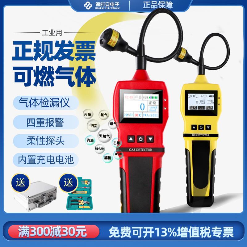 工业可燃气体检漏仪漏气检测仪液化气便携式天然气泄漏报警探测器