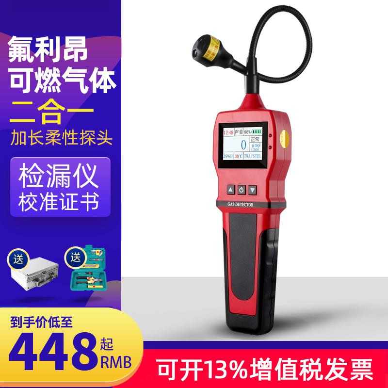 便携式可燃气体检漏仪卤素检测仪液化气工业天然气泄漏报警探测器