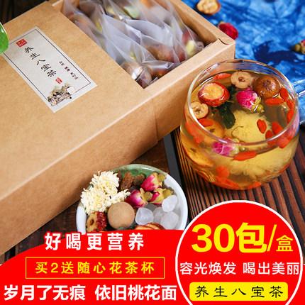 传统玫瑰桂圆红枣菊花30袋装八宝茶