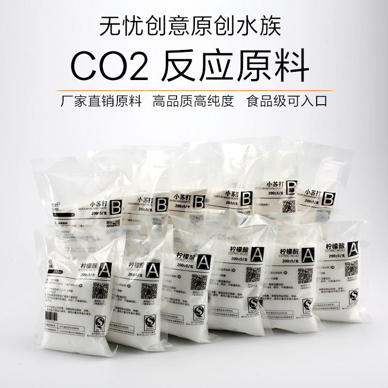 [【] беспокоиться творческий [】diy co2] материал ручной работы два окисление углерод сырье небольшой провинция сучжоу борьба лимон кислота 5 отдавать 1