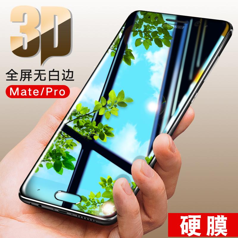 华为Mate9PRO钢化膜全屏3D曲面玻璃Mate 9手机贴膜por全覆盖mete9抗蓝光防指纹m9屏保包边高清防爆膜全无白边