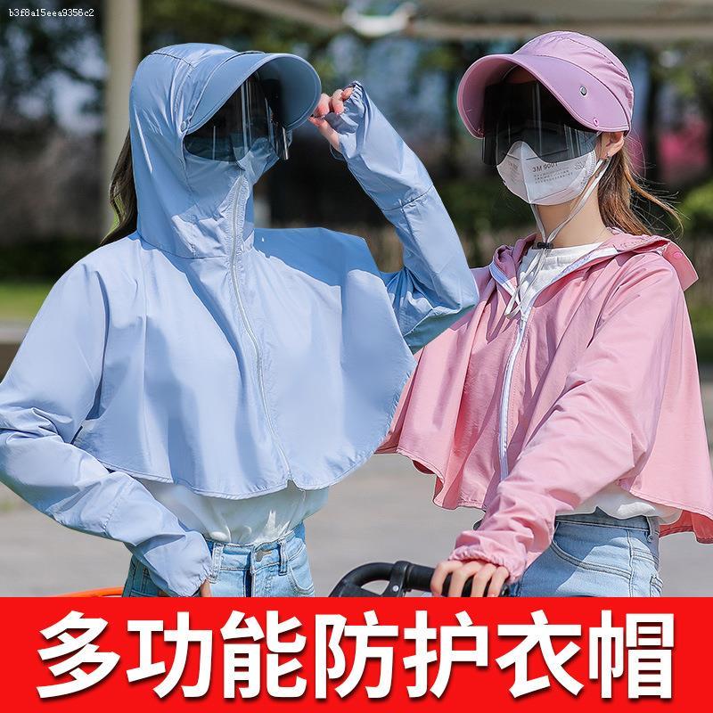 防晒衣女连帽子遮阳全脸冰丝面罩披肩衫夏户外防紫外线骑车皮肤衣