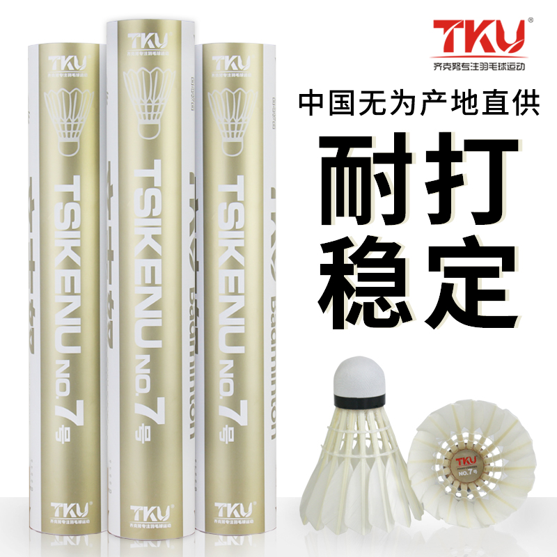 Qikenu old No.7 badminton original Dongsheng S6 badminton is strong and stable