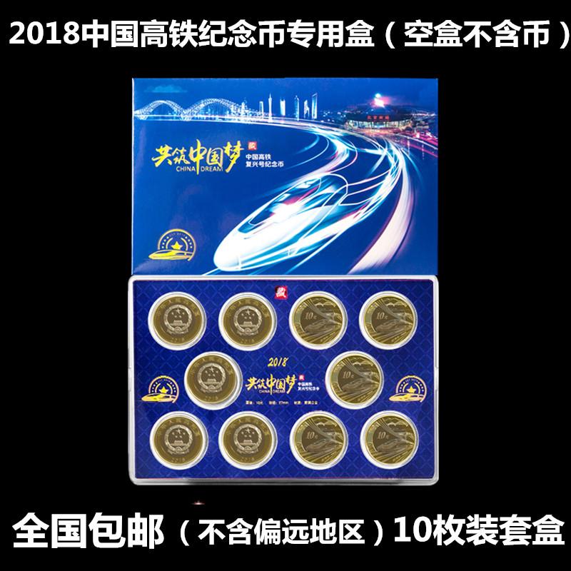 2018高铁纪念币收藏盒10枚装硬币透明礼盒钱币保护盒加厚27mm圆盒