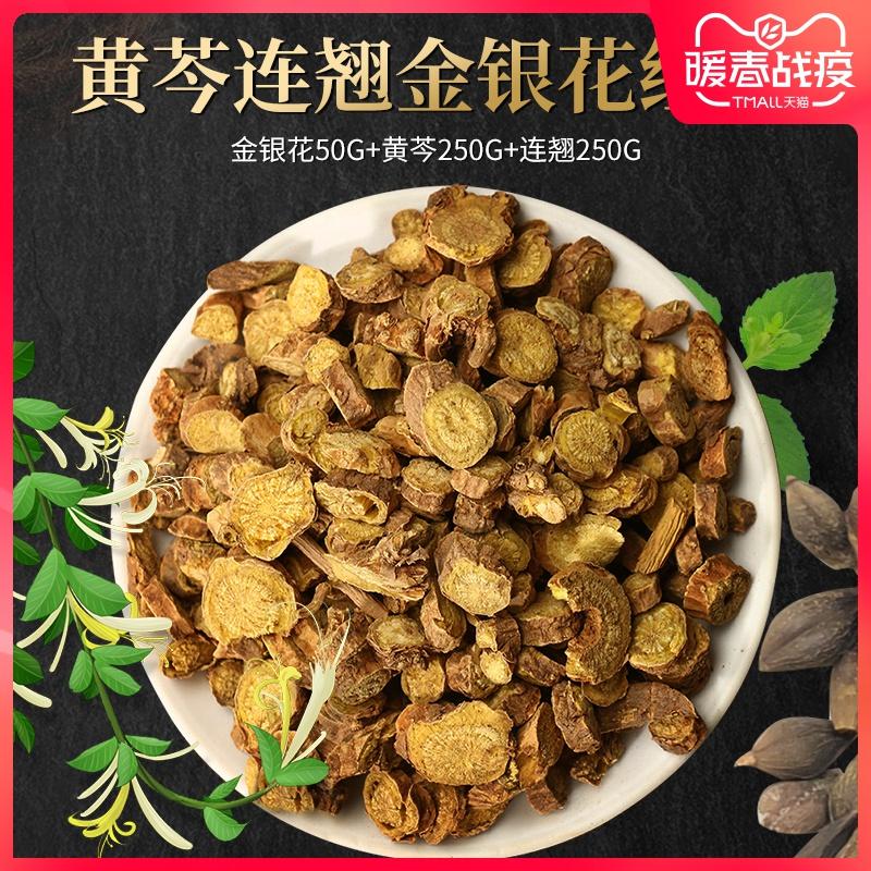 金银花黄芩连翘550g组合双黄连中药材原材料双黄连原料连翘黄芩