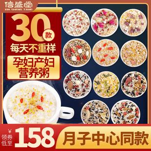 月子餐月子粥孕妇产妇30天小月子人流剖腹产调理食谱五谷杂粮粥