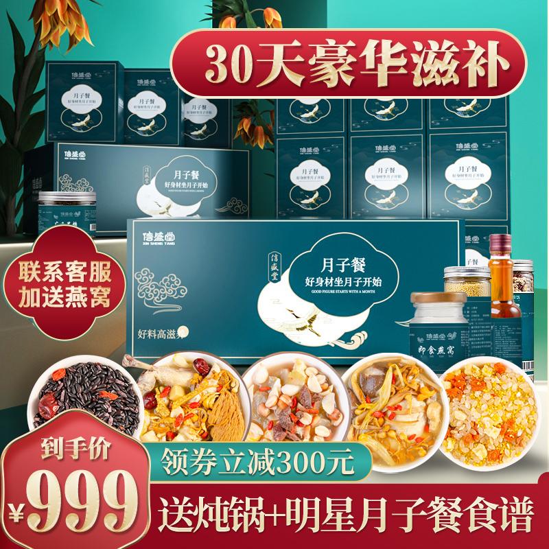 【豪华版】月子餐30天营养食谱食材包小产人流即食补品42汤生化