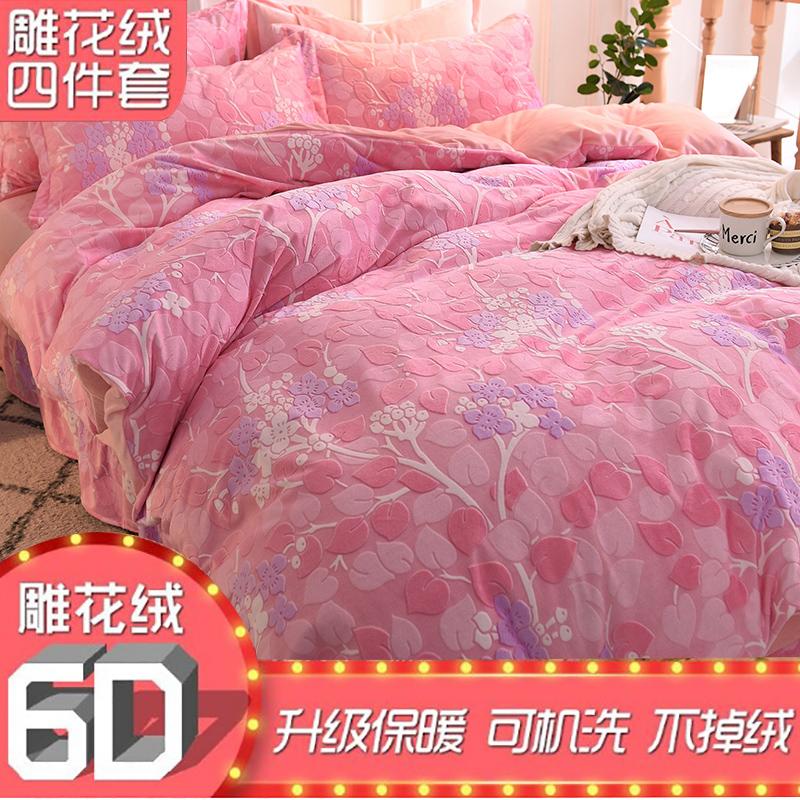 新款升级6D雕花绒套件床上用品四件套水晶绒加厚短绒多件套单件套