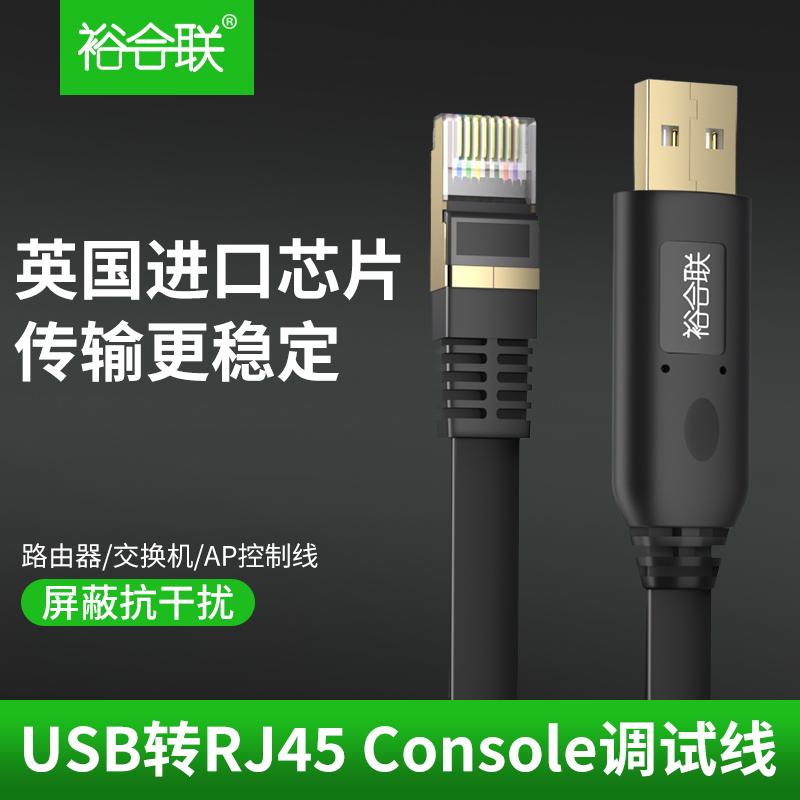 usb转console调试线USB转RJ45华为思科锐捷H3C路由器工业交换机串口232配置线控制线usb转console口的转换线图片