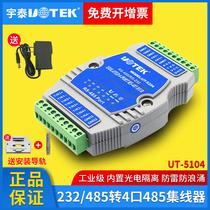 宇泰UT-5104一分四485集线器光电隔离工业级4口485分配器集线器一分四模块防雷1路转4路rs485分配器