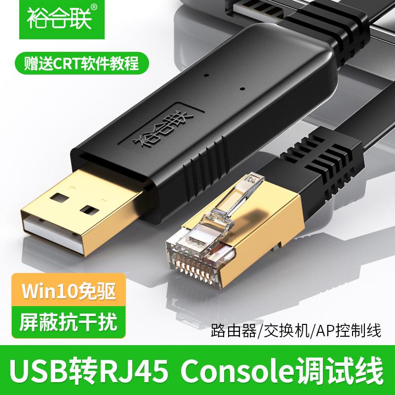 usb转console调试线USB转RJ45串口232华为思科H3C锐捷路由器交换机串口232配置线控制线转console口转换线