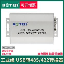 宇泰UT-820E USB转485/422转换器 工业级光电隔离防雷rs485串口线通讯线转接头转换线usb-rs485防雷