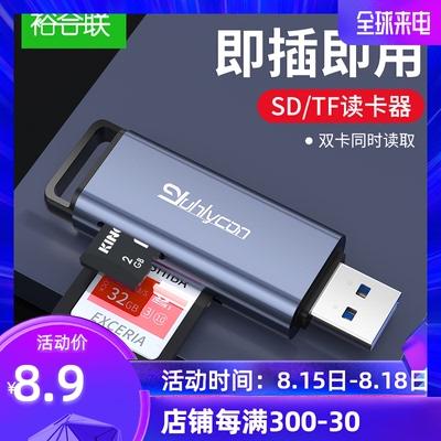 裕合联usb3.0读卡器高速多合一sd卡转换器小型多功能u盘优盘typec手机安卓通用单反相机内存tf卡电脑车载两用