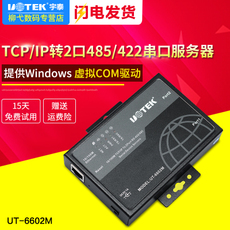 Сетевой маршрутизатор Utek UT-6602M TCP/IP RS422/485