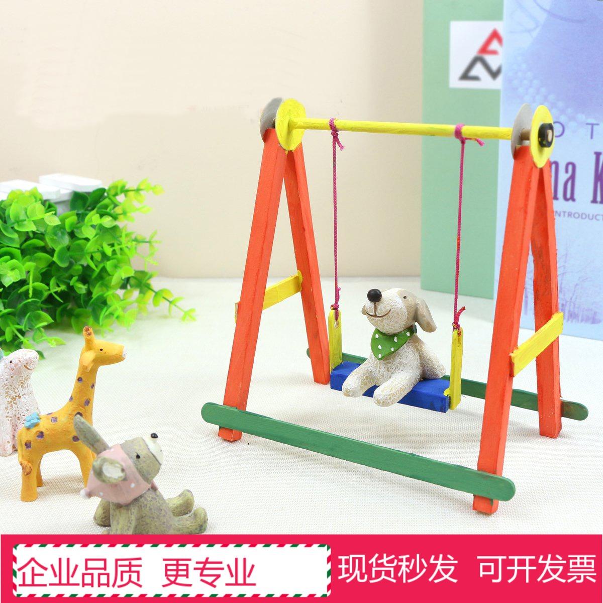 DIY创意秋千 儿童科技小发明小制作科学实验玩具学生手工材料包