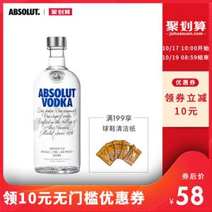 瑞典进口经典原味 ABSOLUT绝对伏特加500ml 洋酒鸡尾酒烈酒包邮