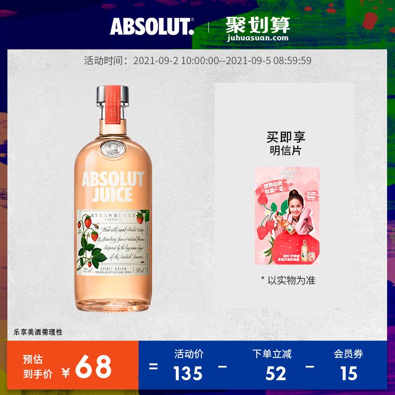 【薇娅推荐】ABSOLUT绝对伏特加JUICE草莓风味配制酒 洋酒鸡尾酒