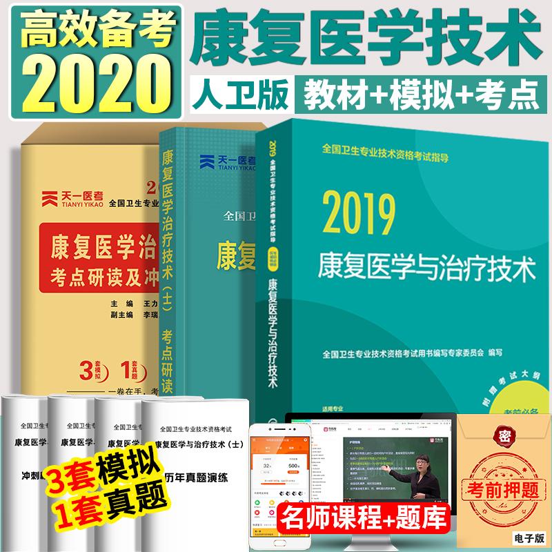 有赠品人卫版备考2020康复医学与治疗教材