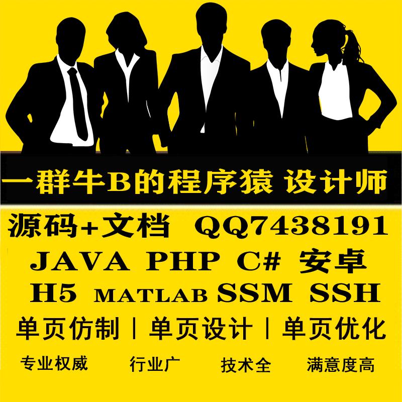 计算机程序开发协同算法类C# VUE Python设计django框架JSP设计