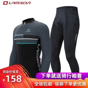 兰帕达夏季薄款自行车骑行服男套装长袖长裤服装山地公路单车衣服