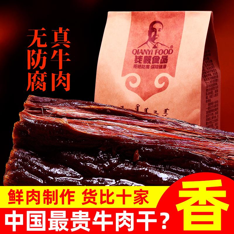 儿童孕妇牛肉干内蒙古特产钱毅牛肉干手撕风干牛肉干零食无防腐剂