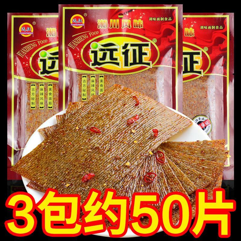 远征辣条8090后儿时怀旧手撕大辣片麻辣零食小吃湖南重庆特产食品