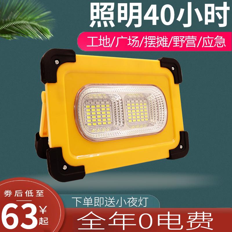 太阳能充电灯led投光灯