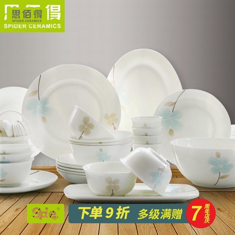 思佰得碗碟套装家用欧式骨瓷餐具套装陶瓷碗盘子组合乔迁礼物瓷器