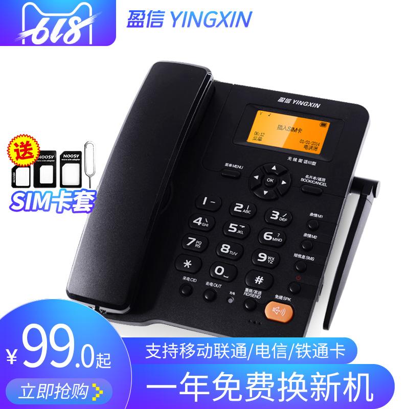 盈信无线插卡电话机座式 办公家用移动联通电信手机SIM卡固话座机