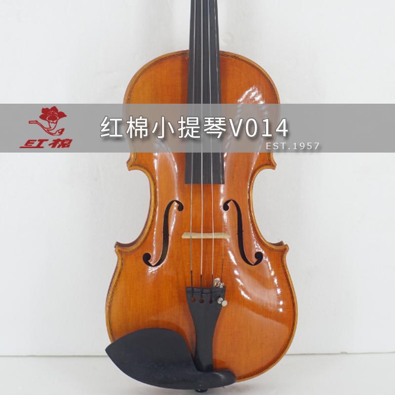 红棉小提琴手工实木小提琴V014演奏小提琴考级小提琴送礼包