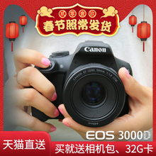 Canon / Canon eos3000D camera entry level male and female students HD travel digital camera SLR
