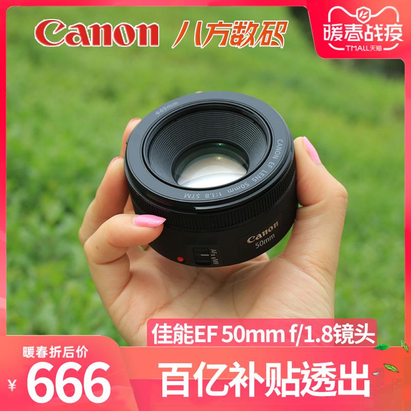 【官方授权】佳能 小痰盂 三代50mm1.8人像标准定焦单反Canon镜头