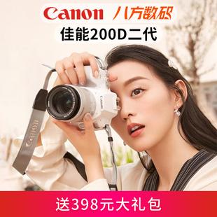 【官方授权】佳能200d二代2ii入门级数码高清旅游学生单反EOS相机