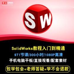 SolidWorks视频教程 2012 2015 2016 2018 2019 2020全套在线课程
