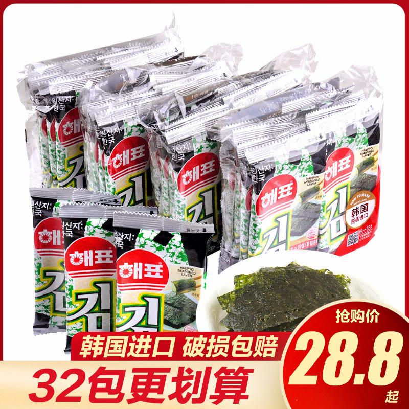 韩国进口零食海牌海苔即食2g*32包 儿童紫菜包饭寿司宝宝拌饭脆片