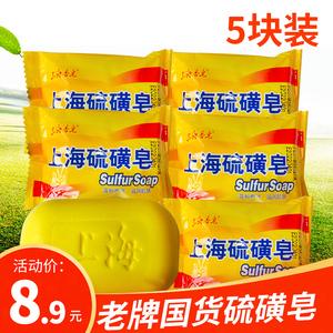 上海硫磺皂5塊裝 除螨蟲面部洗臉皂洗澡沐浴肥皂潔面洗手香皂